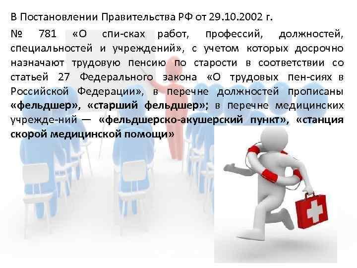 В Постановлении Правительства РФ от 29. 10. 2002 г. № 781 «О спи сках