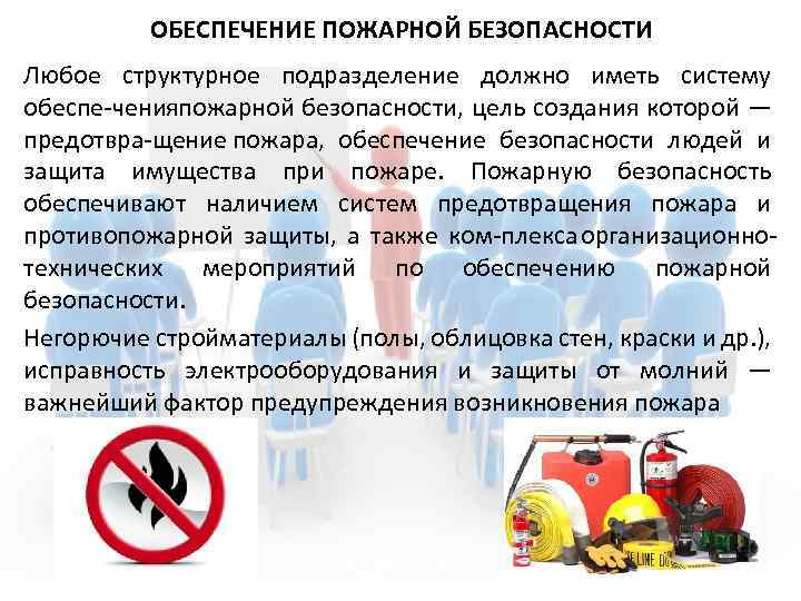 ОБЕСПЕЧЕНИЕ ПОЖАРНОЙ БЕЗОПАСНОСТИ Любое структурное подразделение должно иметь систему обеспе ченияпожарной безопасности, цель создания