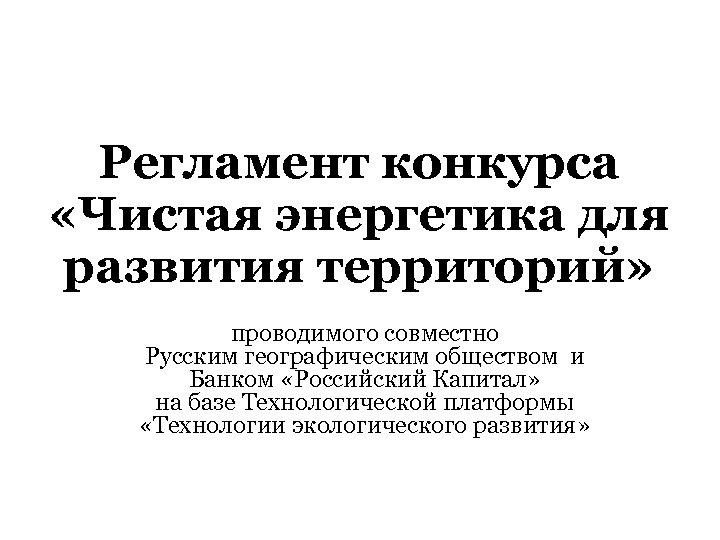 Регламент конкурса «Чистая энергетика для развития территорий» проводимого совместно Русским географическим обществом и Банком