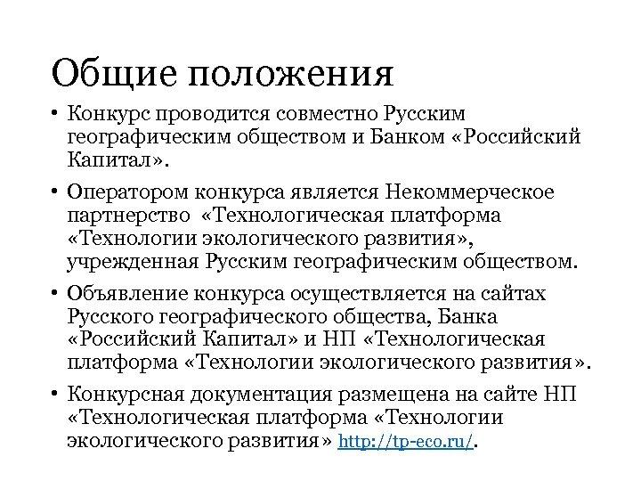 Общие положения • Конкурс проводится совместно Русским географическим обществом и Банком «Российский Капитал» .