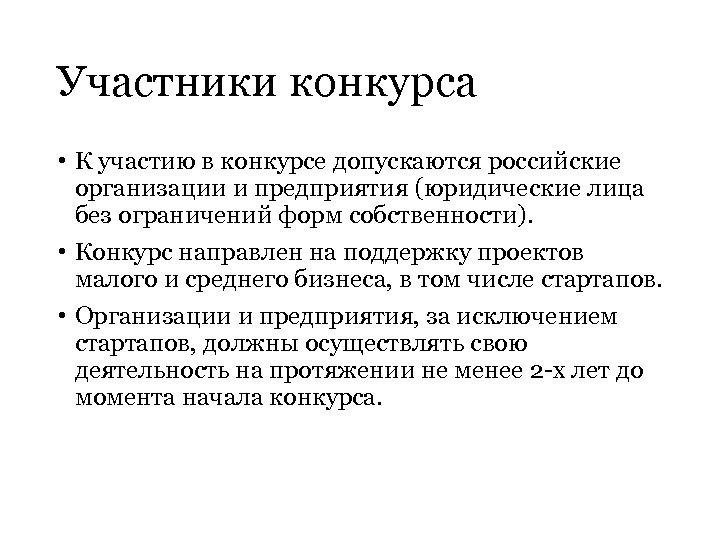 Участники конкурса • К участию в конкурсе допускаются российские организации и предприятия (юридические лица