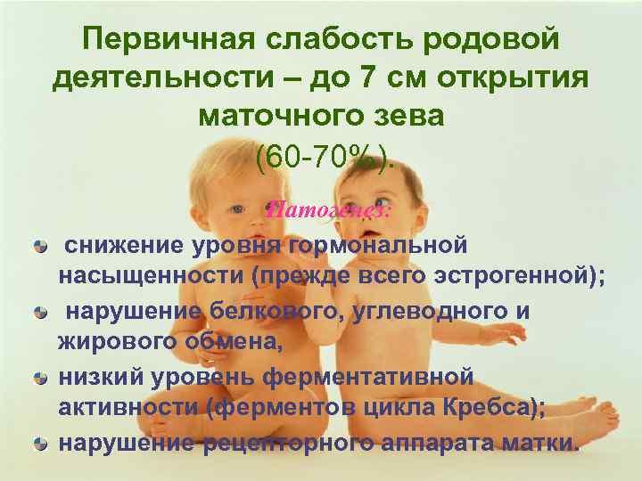 Первичная слабость родовой деятельности – до 7 см открытия маточного зева (60 -70%). Патогенез: