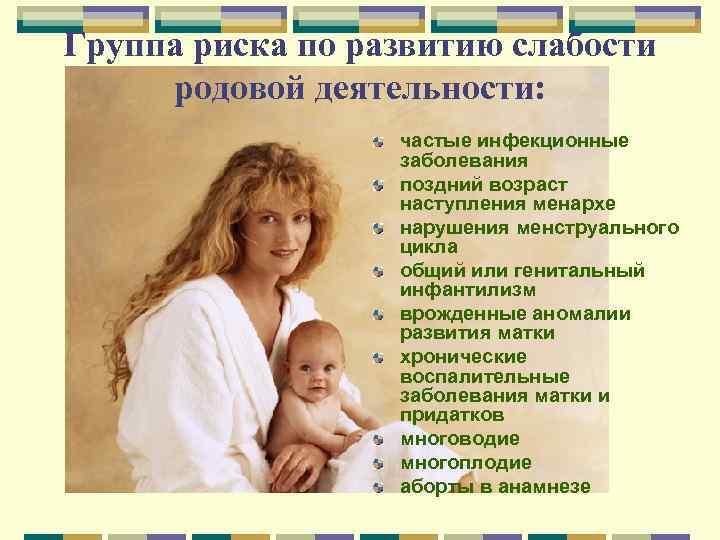 Группа риска по развитию слабости родовой деятельности: частые инфекционные заболевания поздний возраст наступления менархе