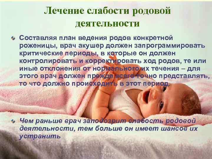 Лечение слабости родовой деятельности Составляя план ведения родов конкретной роженицы, врач акушер должен запрограммировать