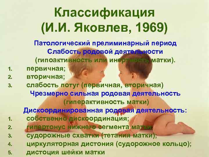 Классификация (И. И. Яковлев, 1969) 1. 2. 3. 4. 5. Патологический прелиминарный период Слабость