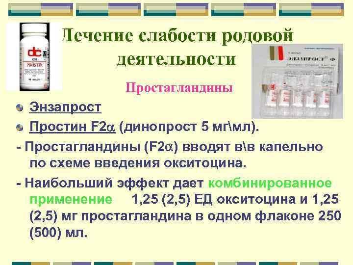 Лечение слабости родовой деятельности Простагландины Энзапрост Простин F 2 (динопрост 5 мгмл). - Простагландины
