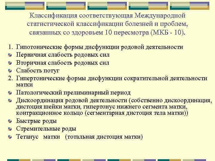 Классификация соответствующая Международной статистической классификации болезней и проблем, связанных со здоровьем 10 пересмотра (МКБ