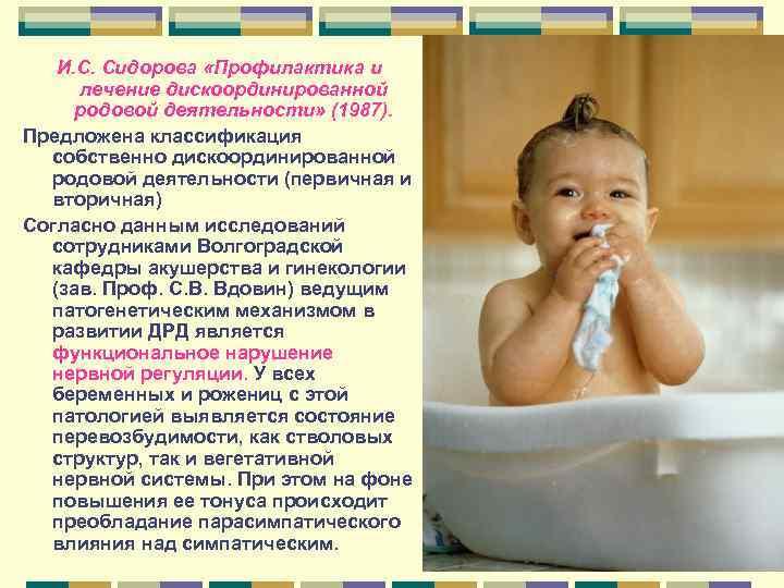 И. С. Сидорова «Профилактика и лечение дискоординированной родовой деятельности» (1987). Предложена классификация собственно дискоординированной