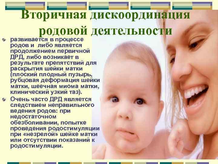 Вторичная дискоординация родовой деятельности развивается в процессе родов и либо является продолжением первичной ДРД,