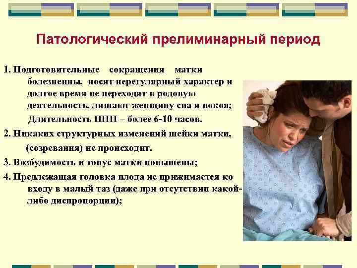 Патологический прелиминарный период 1. Подготовительные сокращения матки болезненны, носят нерегулярный характер и долгое время
