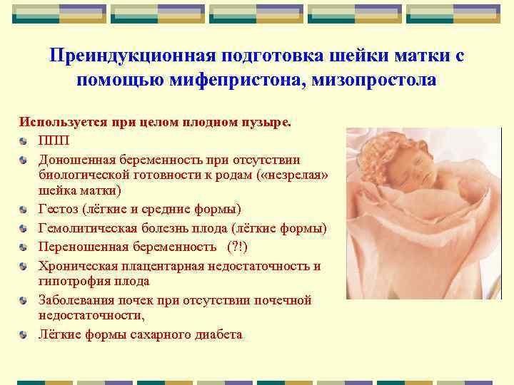 Преиндукционная подготовка шейки матки с помощью мифепристона, мизопростола Используется при целом плодном пузыре. ППП