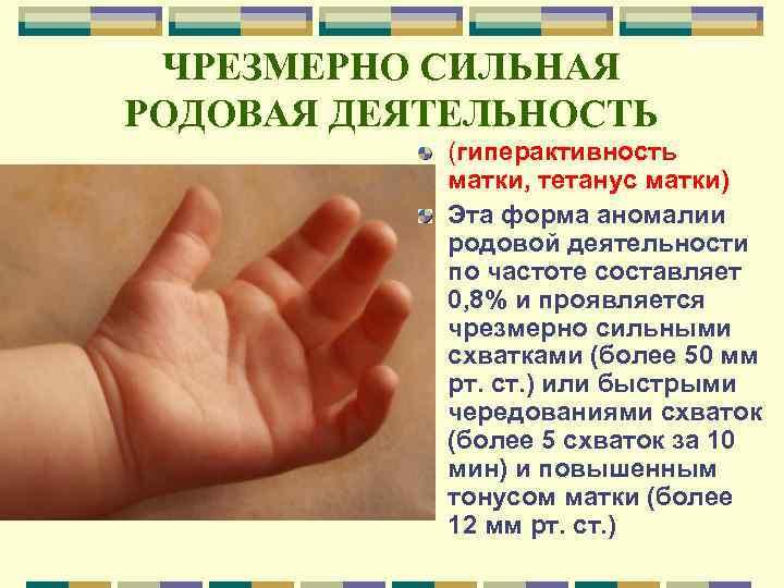 ЧРЕЗМЕРНО СИЛЬНАЯ РОДОВАЯ ДЕЯТЕЛЬНОСТЬ (гиперактивность матки, тетанус матки) Эта форма аномалии родовой деятельности по