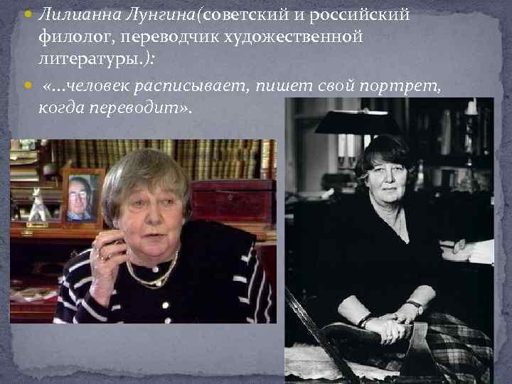 Лилианна Лунгина(советский и российский филолог, переводчик художественной литературы. ): «. . . человек