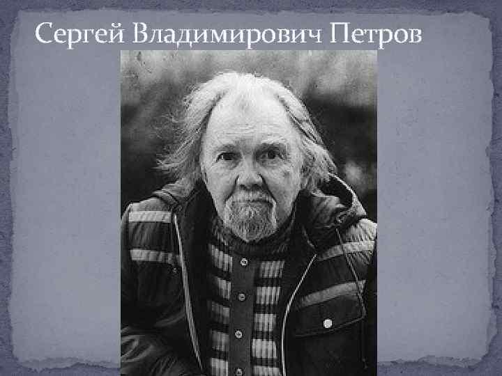 Сергей Владимирович Петров