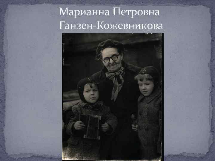 Марианна Петровна Ганзен-Кожевникова