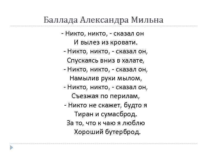 Баллада Александра Мильна - Никто, никто, - сказал он И вылез из кровати. -