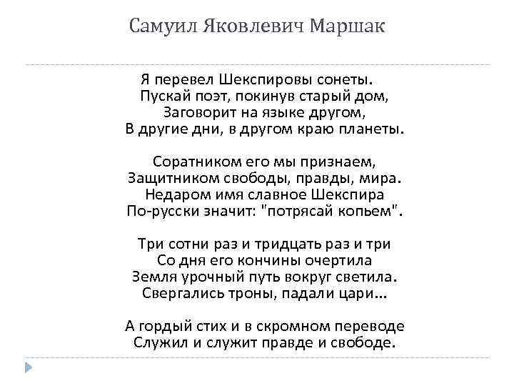 Самуил Яковлевич Маршак Я перевел Шекспировы сонеты. Пускай поэт, покинув старый дом, Заговорит на