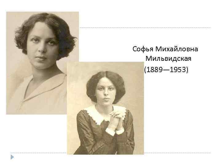 Софья Михайловна Мильвидская (1889— 1953)