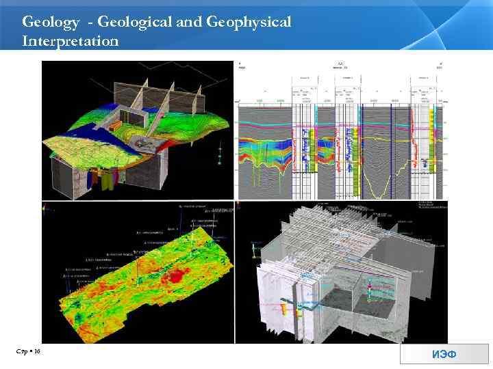 Geology - Geological and Geophysical Interpretation Стр 16 ИЭФ