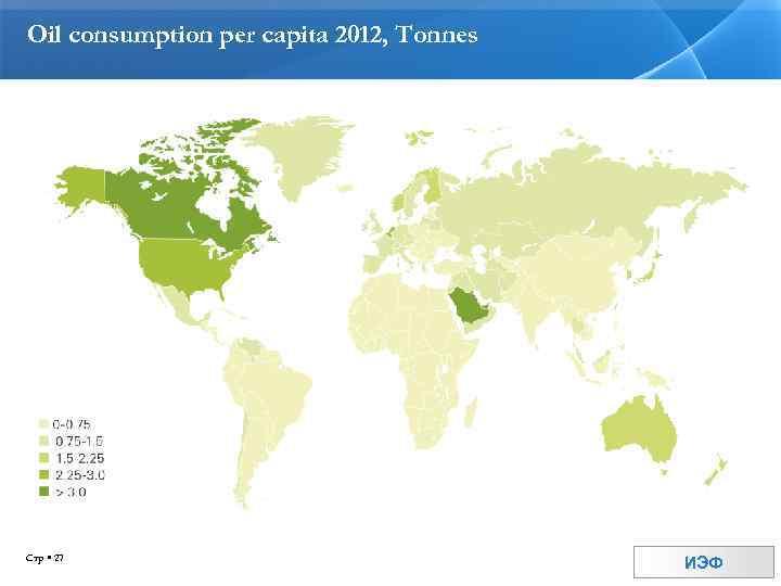 Oil consumption per capita 2012, Tonnes Стр 27 ИЭФ