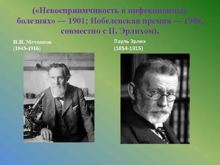 ( «Невосприимчивость в инфекционных болезнях» — 1901; Нобелевская премия — 1908, совместно с П.