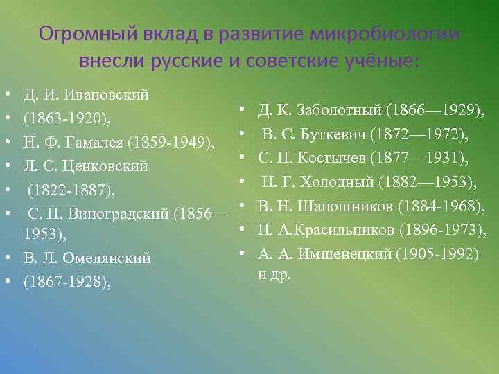 Огромный вклад в развитие микробиологии внесли русские и советские учёные: • • • Д.