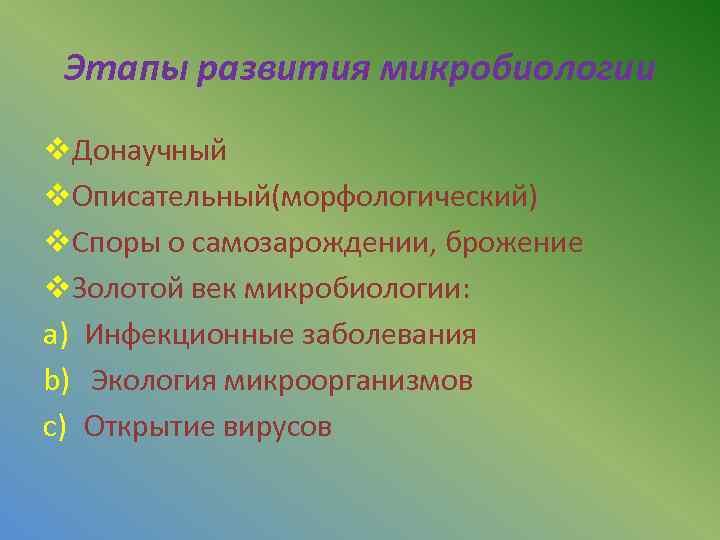 Этапы развития микробиологии v. Донаучный v. Описательный(морфологический) v. Споры о самозарождении, брожение v. Золотой