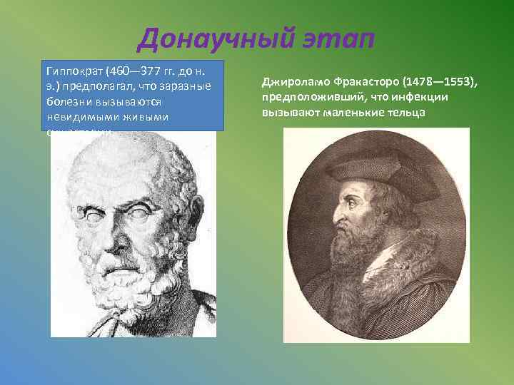 Донаучный этап Гиппократ (460— 377 гг. до н. э. ) предполагал, что заразные болезни