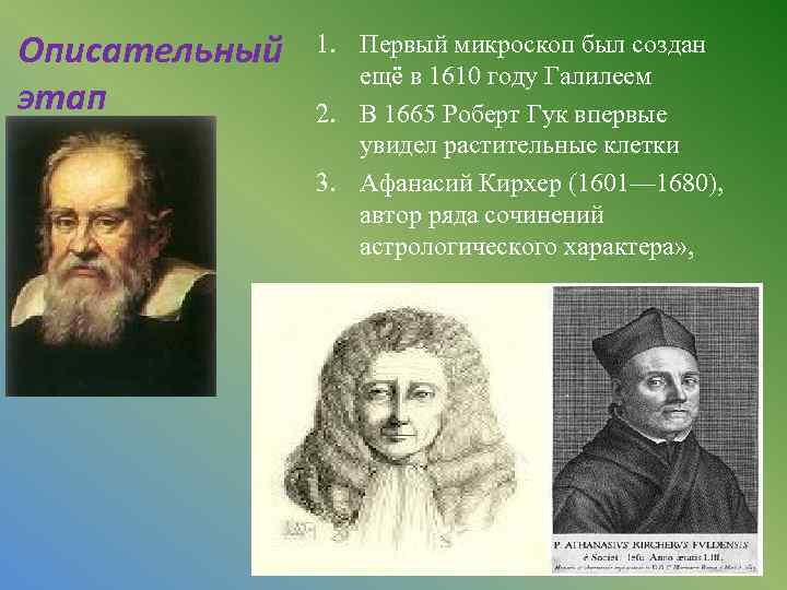 Описательный этап 1. Первый микроскоп был создан ещё в 1610 году Галилеем 2. В