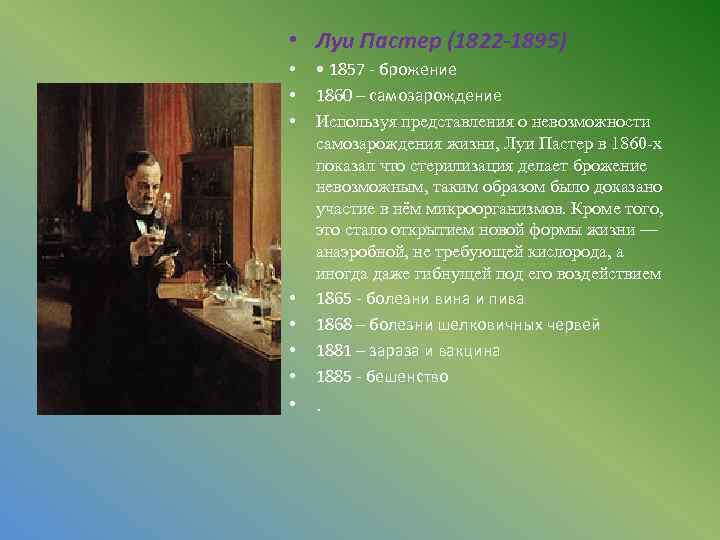 • Луи Пастер (1822 -1895) • • 1857 - брожение 1860 – самозарождение