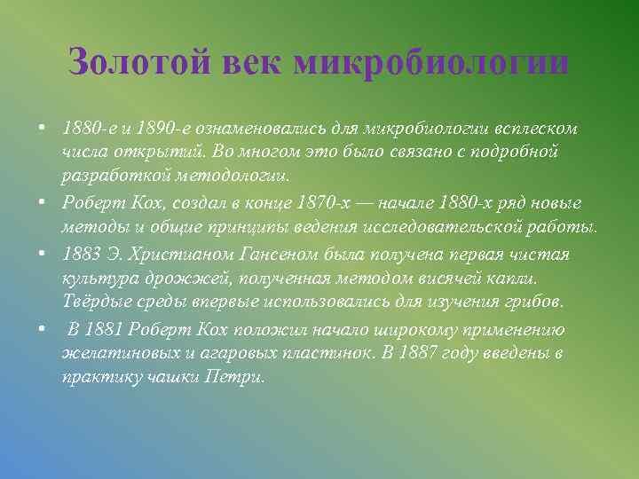 Золотой век микробиологии • 1880 -е и 1890 -е ознаменовались для микробиологии всплеском числа