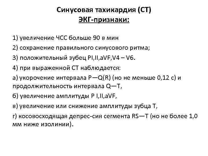 Синусовая тахикардия (СТ) ЭКГ признаки: 1) увеличение ЧСС больше 90 в мин 2) сохранение