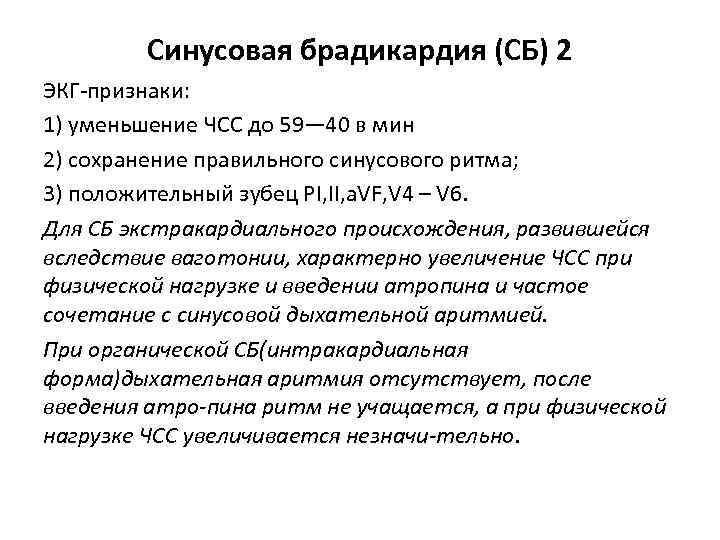 Синусовая брадикардия (СБ) 2 ЭКГ признаки: 1) уменьшение ЧСС до 59— 40 в мин