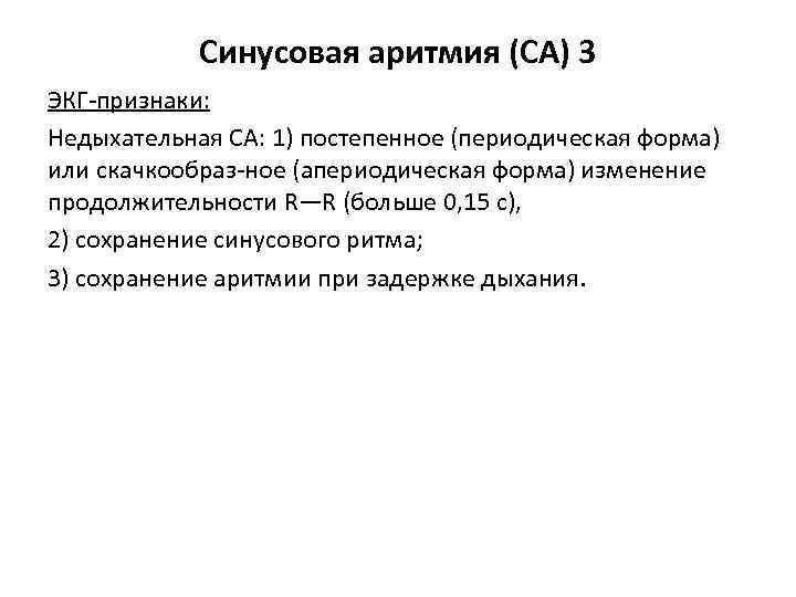 Синусовая аритмия (СА) 3 ЭКГ признаки: Недыхательная СА: 1) постепенное (периодическая форма) или скачкообраз