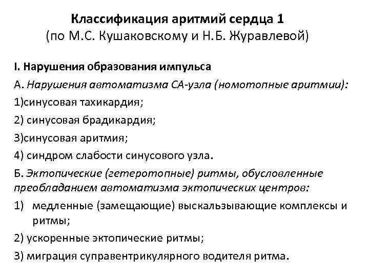 Классификация аритмий сердца 1 (по М. С. Кушаковскому и Н. Б. Журавлевой) I. Нарушения