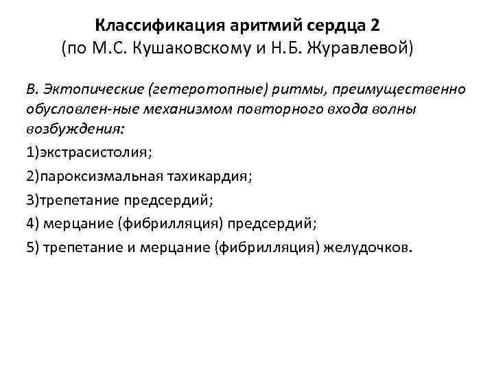 Классификация аритмий сердца 2 (по М. С. Кушаковскому и Н. Б. Журавлевой) В. Эктопические