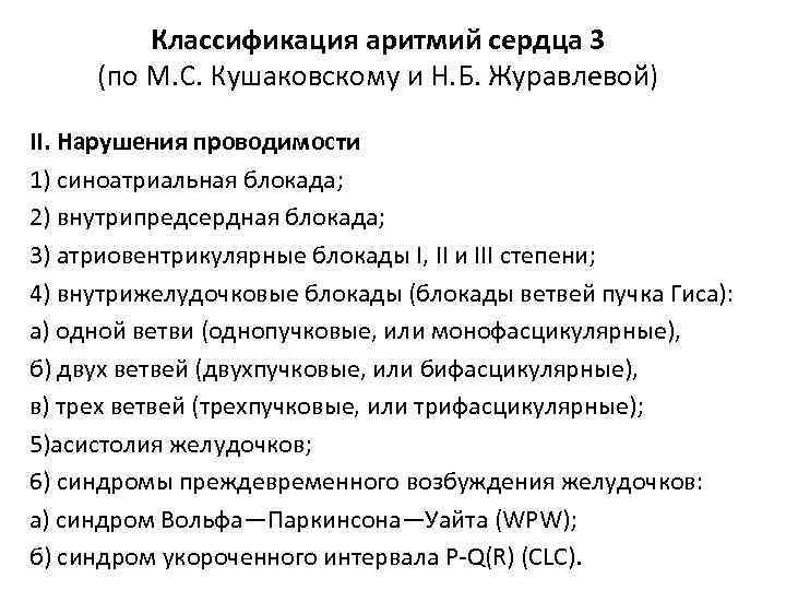 Классификация аритмий сердца 3 (по М. С. Кушаковскому и Н. Б. Журавлевой) II. Нарушения