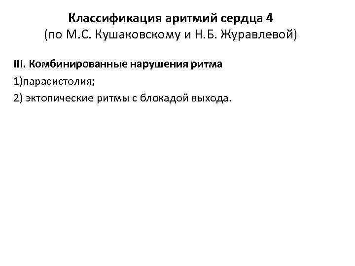 Классификация аритмий сердца 4 (по М. С. Кушаковскому и Н. Б. Журавлевой) III. Комбинированные