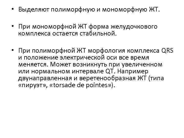 • Выделяют полиморфную и мономорфную ЖТ. • При мономорфной ЖТ форма желудочкового комплекса