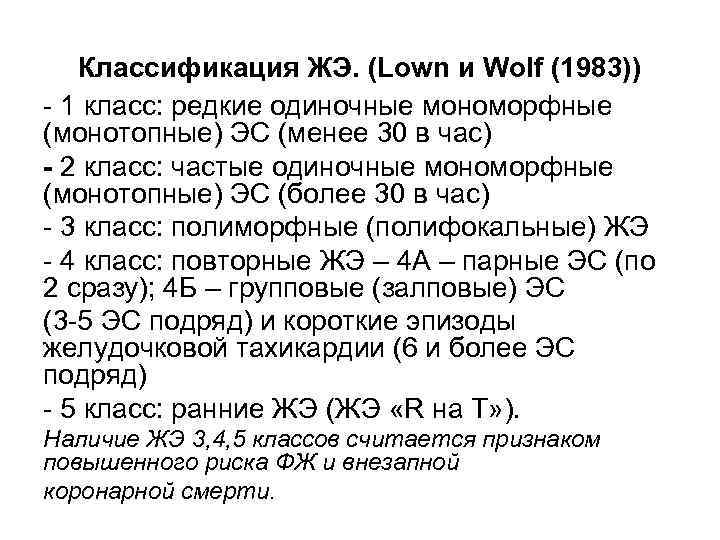 Классификация ЖЭ. (Lown и Wolf (1983)) - 1 класс: редкие одиночные мономорфные (монотопные) ЭС