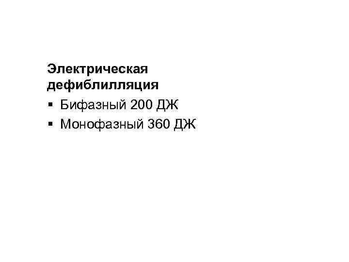 Электрическая дефиблилляция § Бифазный 200 ДЖ § Монофазный 360 ДЖ