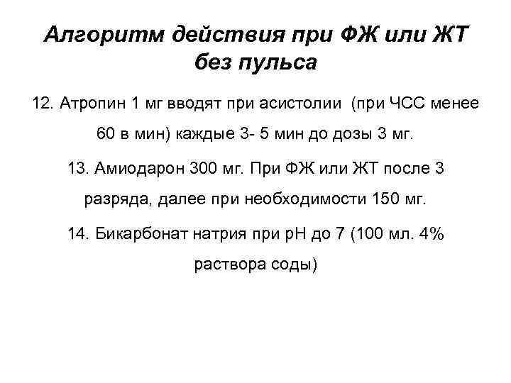 Алгоритм действия при ФЖ или ЖТ без пульса 12. Атропин 1 мг вводят при