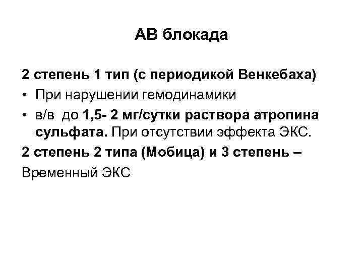 АВ блокада 2 степень 1 тип (с периодикой Венкебаха) • При нарушении гемодинамики •