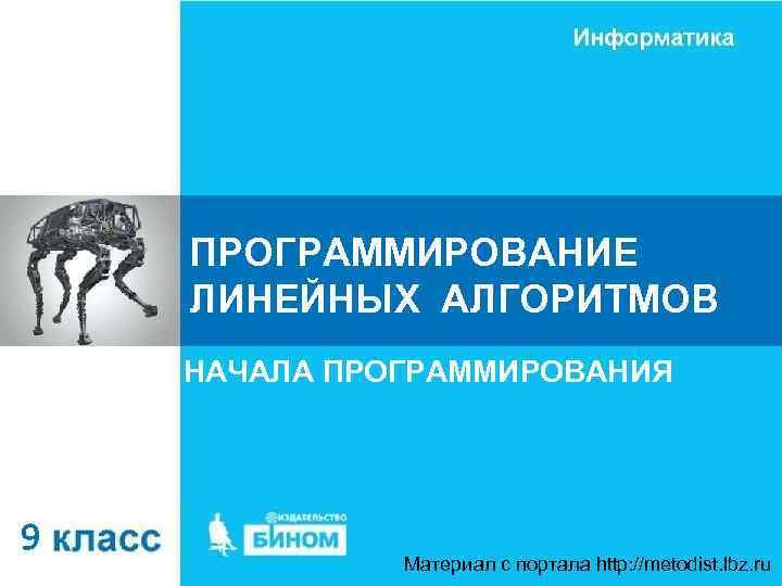 ПРОГРАММИРОВАНИЕ ЛИНЕЙНЫХ АЛГОРИТМОВ НАЧАЛА ПРОГРАММИРОВАНИЯ 9 Материал c портала http: //metodist. lbz. ru