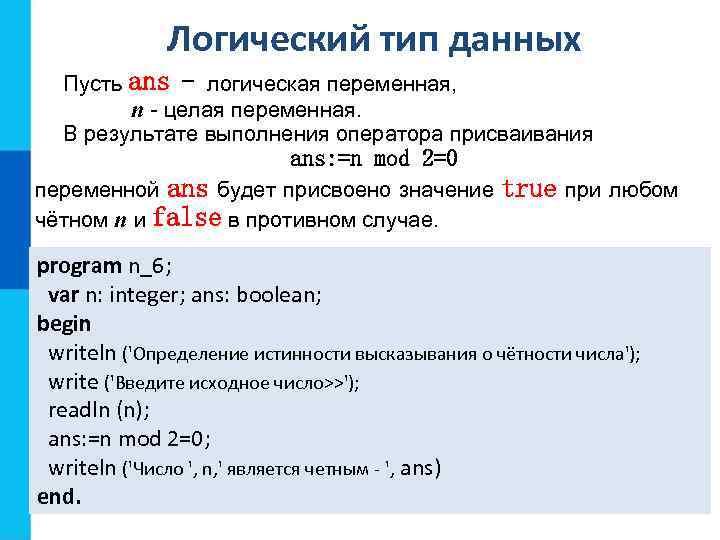 Логический тип данных Пусть ans - логическая переменная, n - целая переменная. В результате