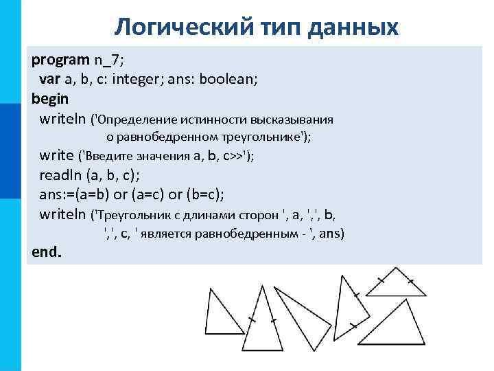 Логический тип данных program n_7; var a, b, c: integer; ans: boolean; begin writeln