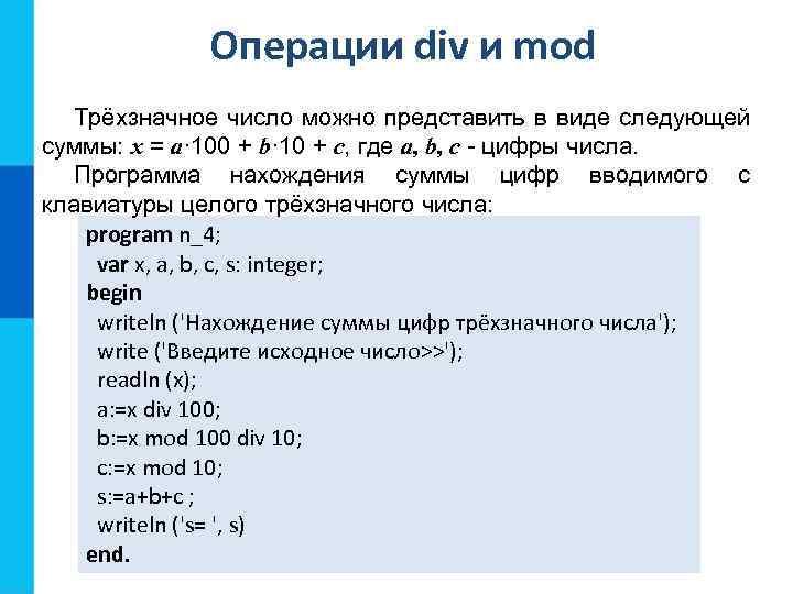 Операции div и mod Трёхзначное число можно представить в виде следующей суммы: x =