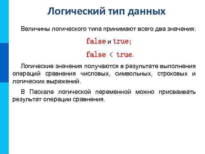 Логический тип данных Величины логического типа принимают всего два значения: false и true; false