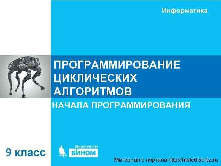 ПРОГРАММИРОВАНИЕ ЦИКЛИЧЕСКИХ АЛГОРИТМОВ НАЧАЛА ПРОГРАММИРОВАНИЯ 9 Материал c портала http: //metodist. lbz. ru