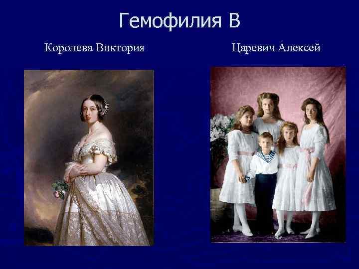 Гемофилия В Королева Виктория Царевич Алексей